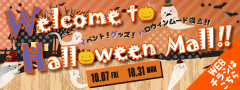 《WEBチラシ》Welcome to Hallween Mall!!